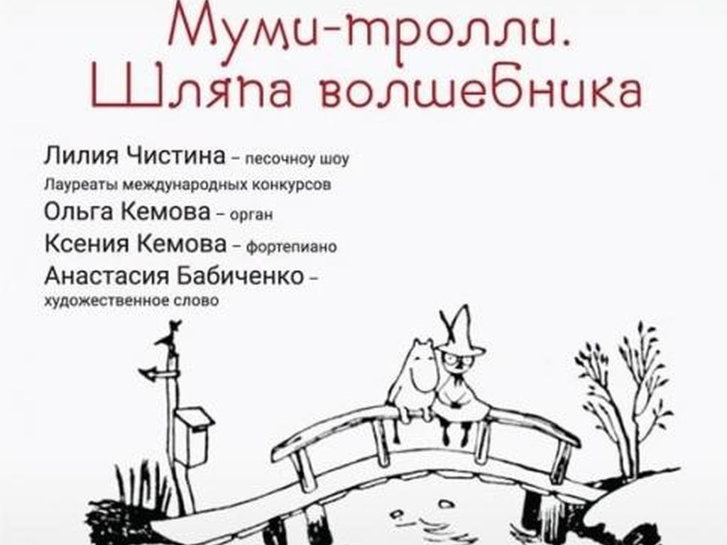 Концерт Муми-тролли. Шляпа волшебника