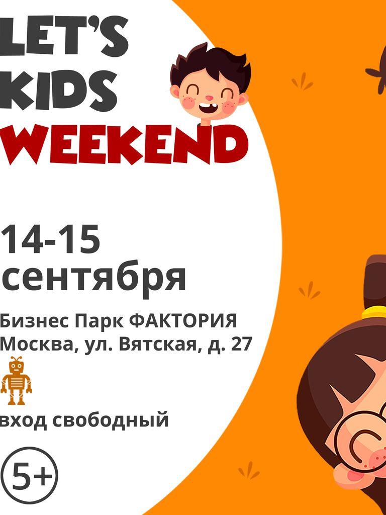 Детский уикенд Let`s kids