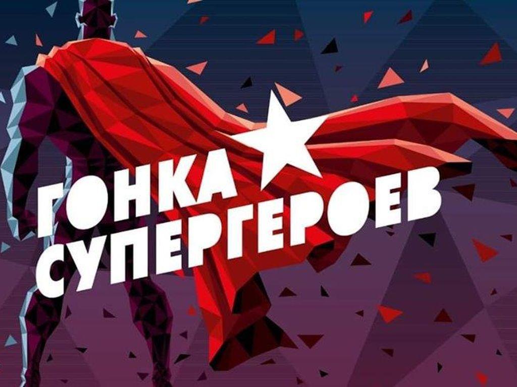 Фестиваль Гонка СУПЕРГЕРОЕВ