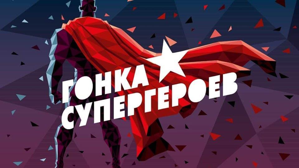 Развлечение на фестивале «Гонка СУПЕРГЕРОЕВ» 0.1