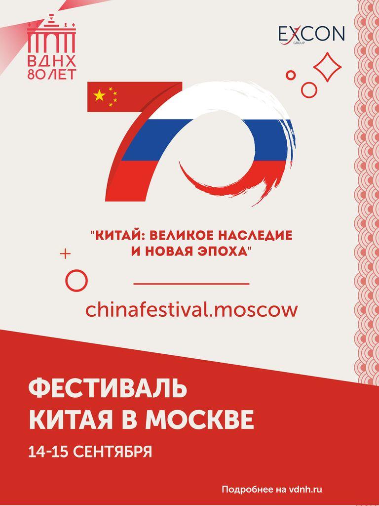 Фестиваль Китая в Москве