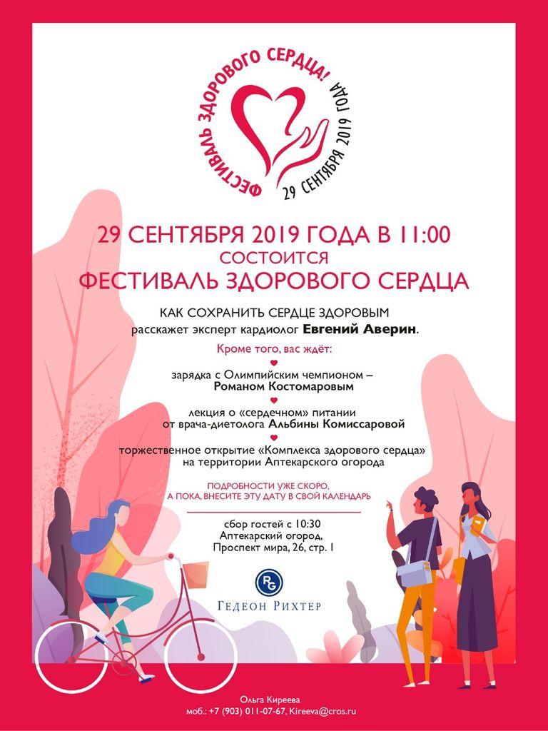 Афиша фестиваль здорового сердца в Аптекарском огороде
