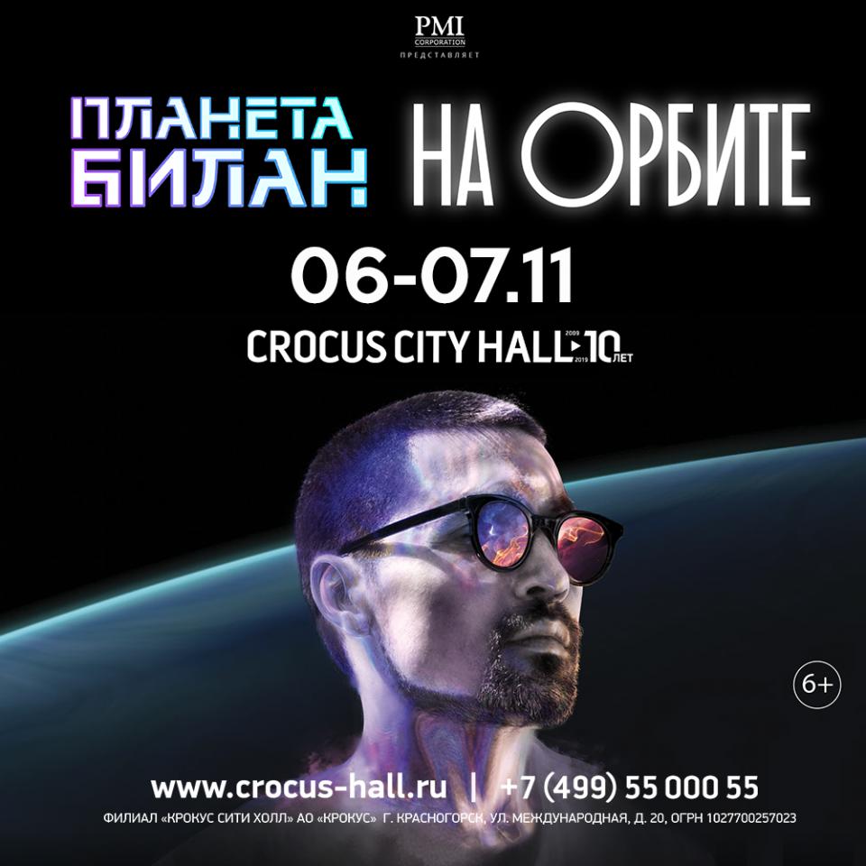 ДИМА БИЛАН - шоу «Планета Билан. На орбите»