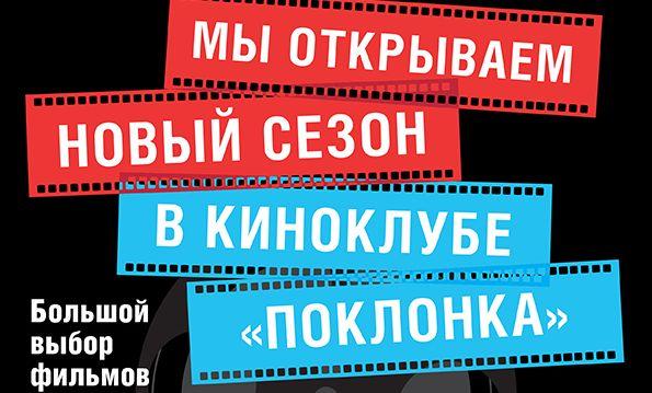Киноклуб кинотеатра Поклонка