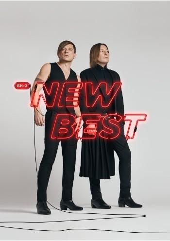 БИ-2. «NEW BEST»
