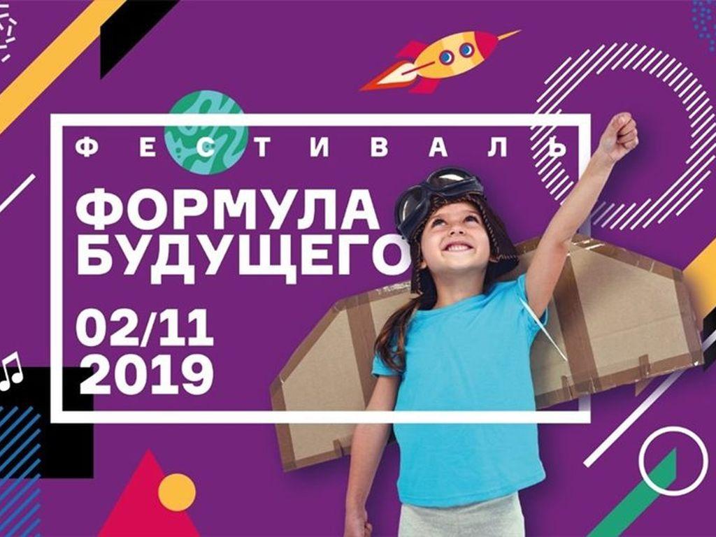 Фестиваль Формула Будущего на ВДНХ