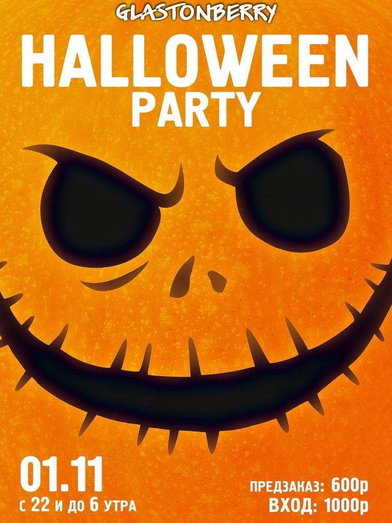 Halloween Party в Glastonberry