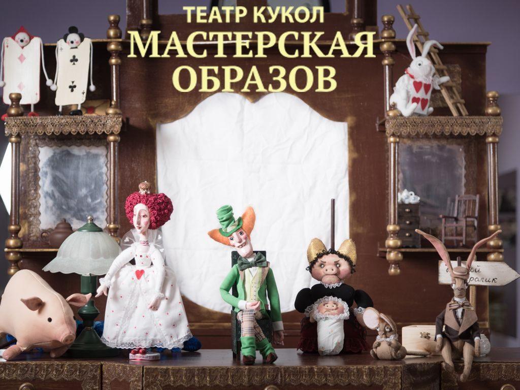естиваль кукольных театров в Москве