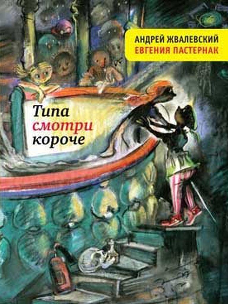Театральная игра Типа короче смотри в рамках Ночь искусств в Москве