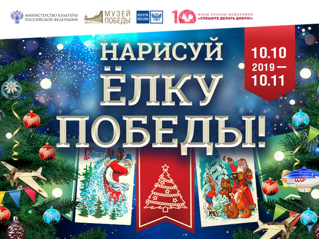 Конкурс новогодних открыток