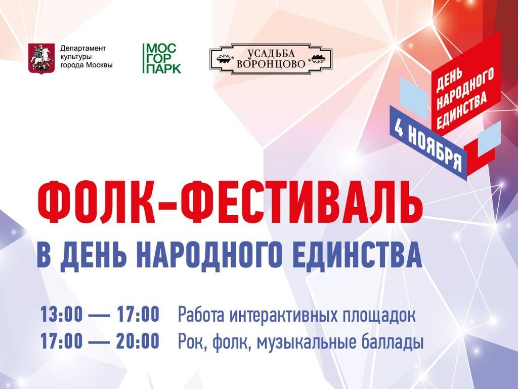 Фолк-фестиваль в День народного единства в парке Усадьба Воронцово