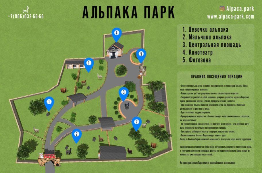 Карта Альпака Парка в Москве