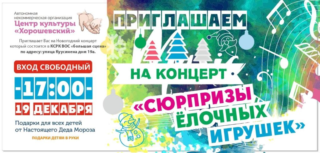Лучшие творческие коллективы Центра культуры Хорошевский