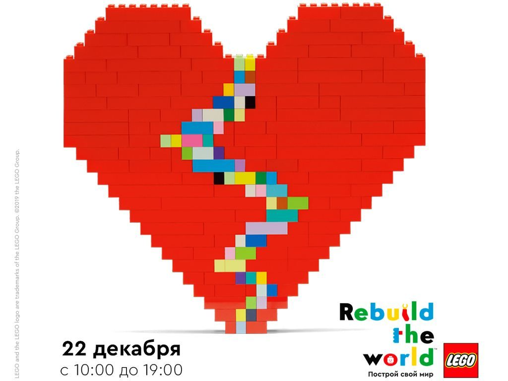 Сердце из кубиков LEGO