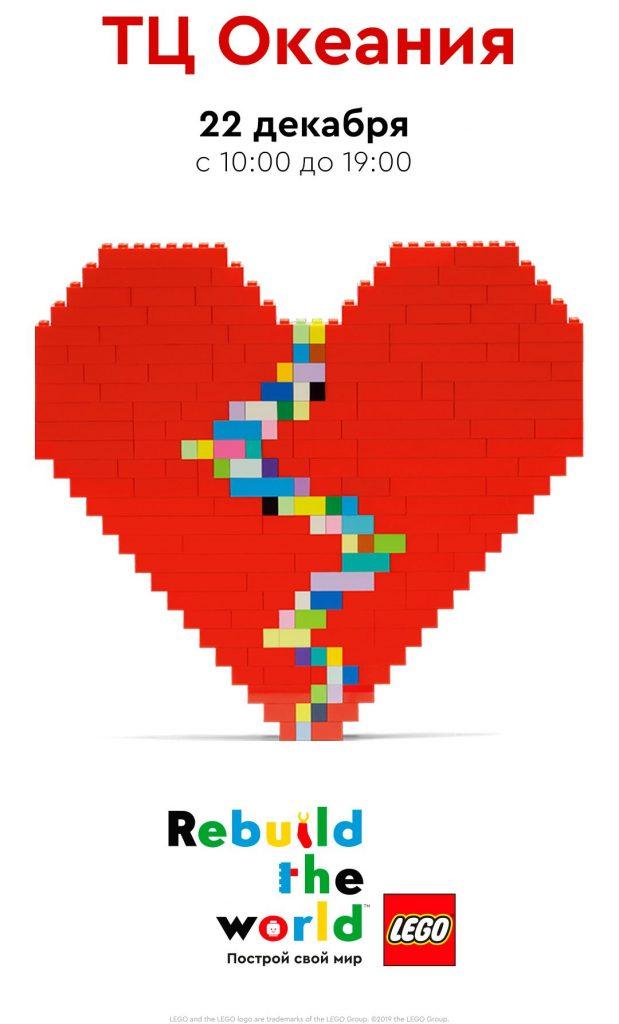 Новогоднее чудо - сердце из кубиков LEGO в ТЦ Океания