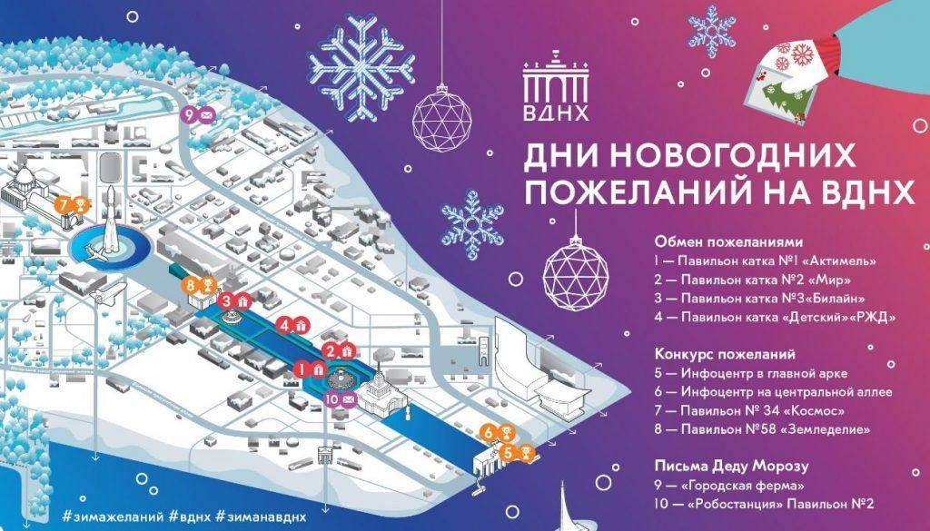 дни новогодних пожеланий на главной выставке страны