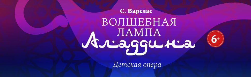 Детская опера Волшебная лампа Алладина