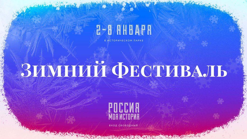 Афиша Зимний фестиваль