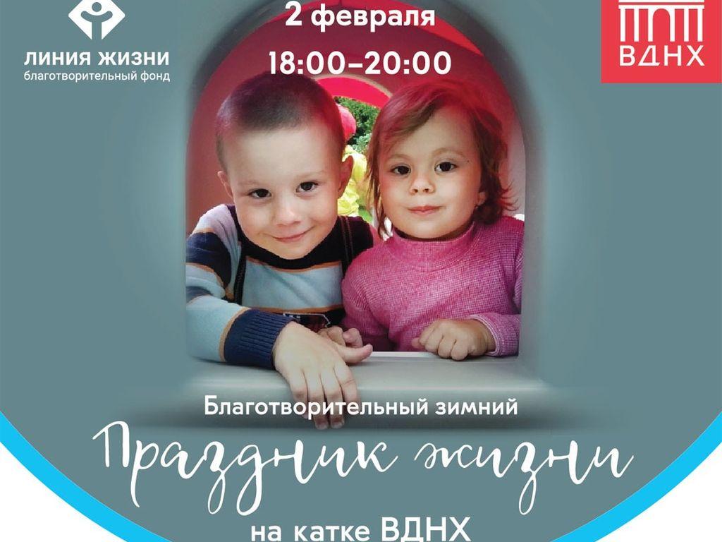 Благотворительная акция Зимний праздник жизни