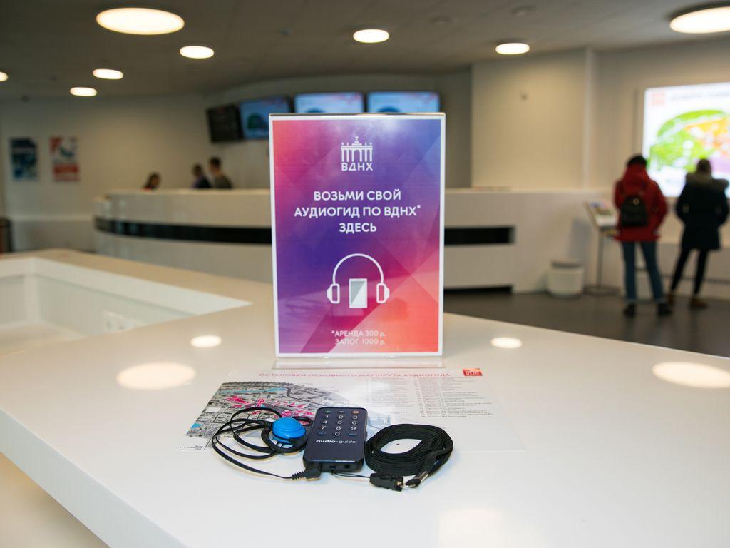 Аудиогид для обзорной экскурсии на ВДНХ