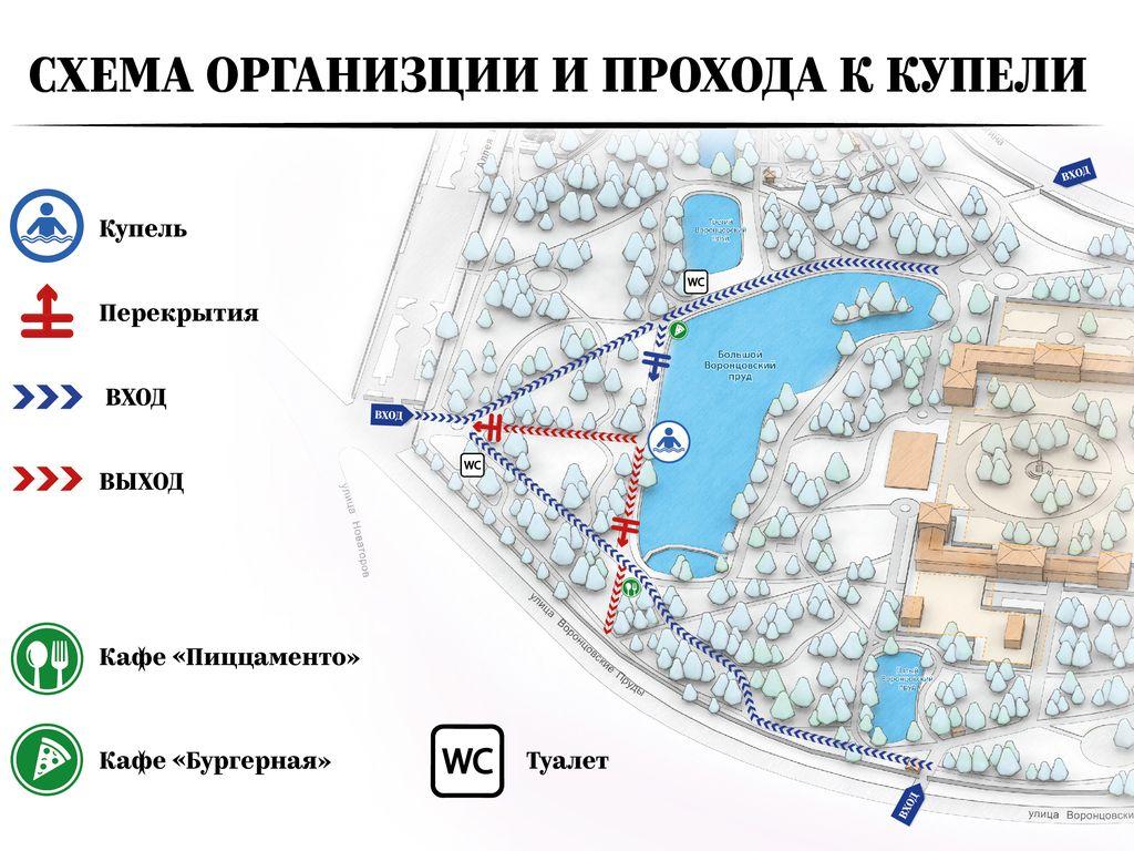 Крещенские купания в парке