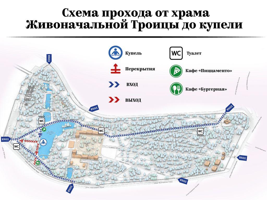 Схема в парке Усадьба Воронцово на Крещенские купания