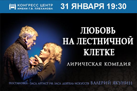 Афиша к спектаклю Любовь на лестничной клетке