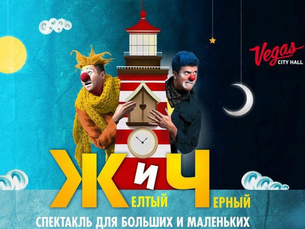 Детский клоунский спектакль Жёлтый и Чёрный (ЖиЧ)
