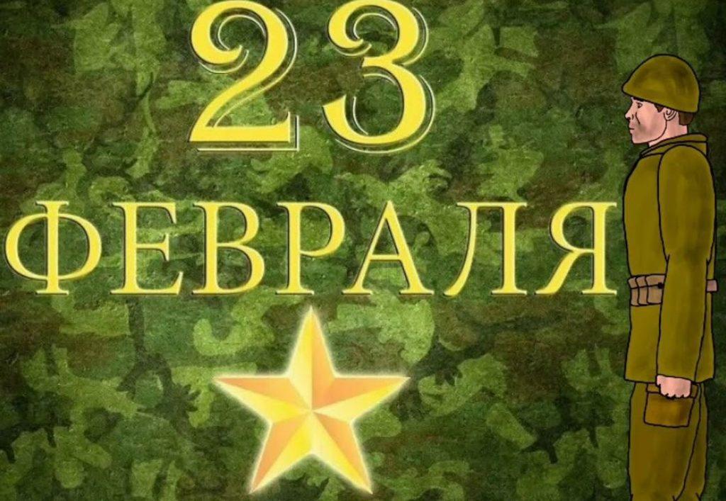 День защитника Отечества на природной территории Кузьминки-Люблино
