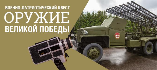 Военно- патриотический Квест Оружие Великой Победы в Музее Победы