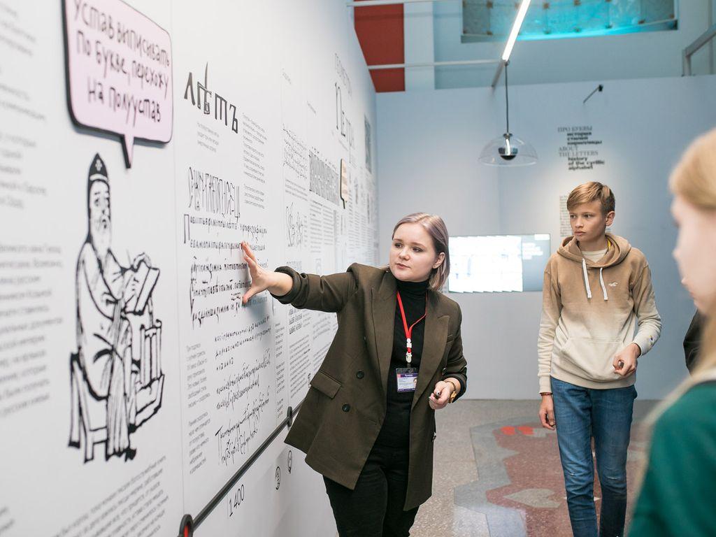 Международный день гида в Центре славянской письменности Слово