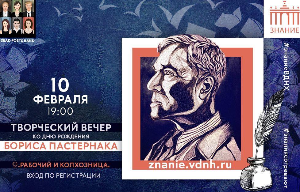 Творческий вечер к 130-летию со дня рождения Бориса Пастернака