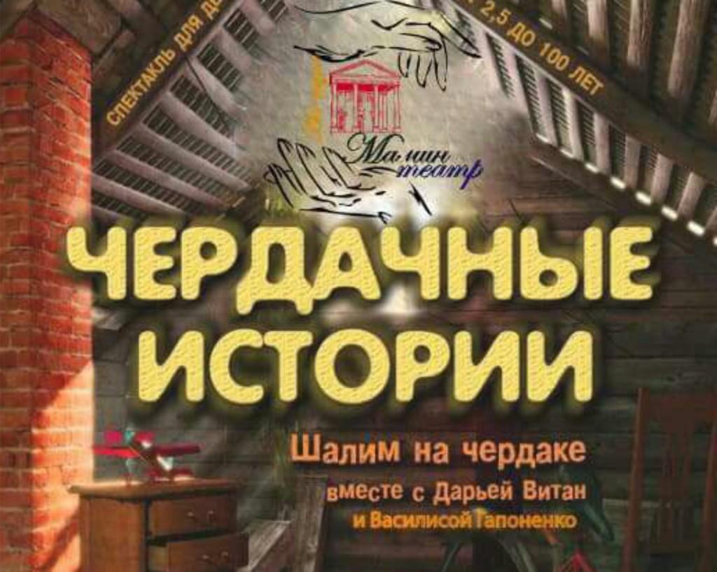 Афиша на спектакль ЧерДачные истории