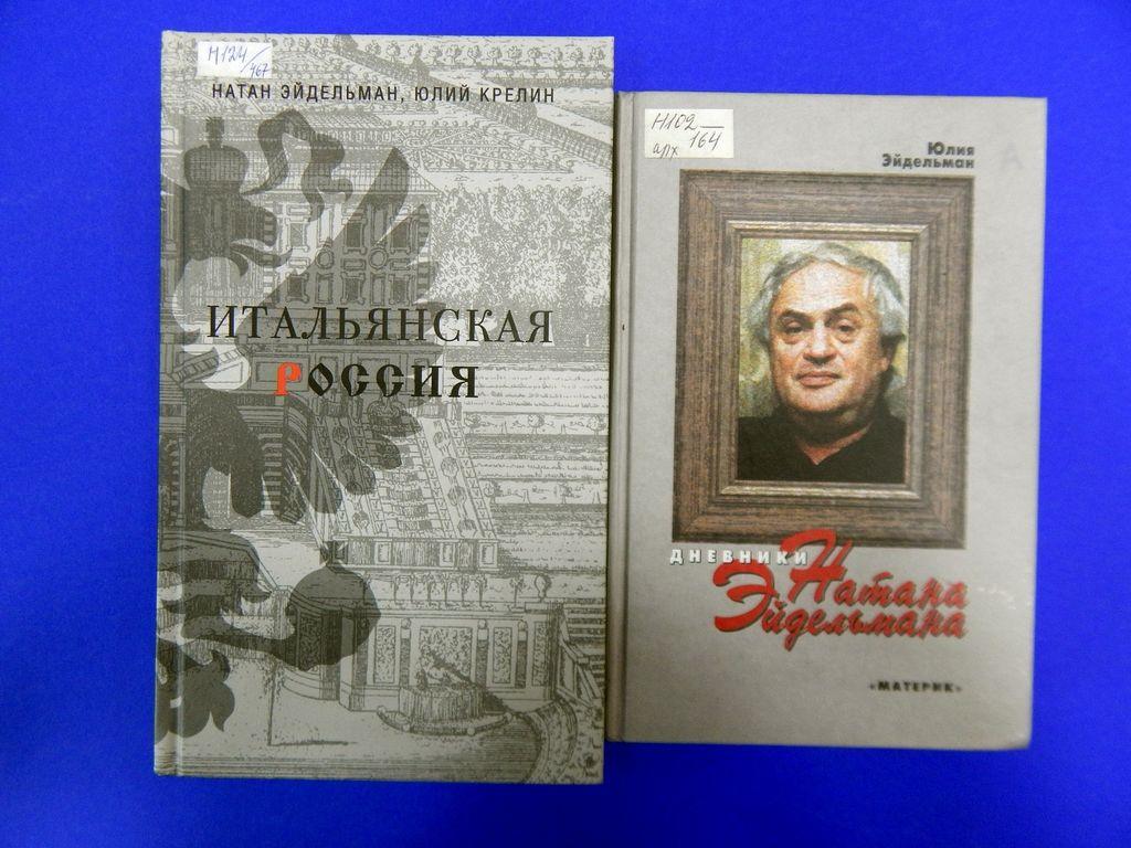 Выставка К 90-летию со дня рождения Н. Я. Эйдельмана