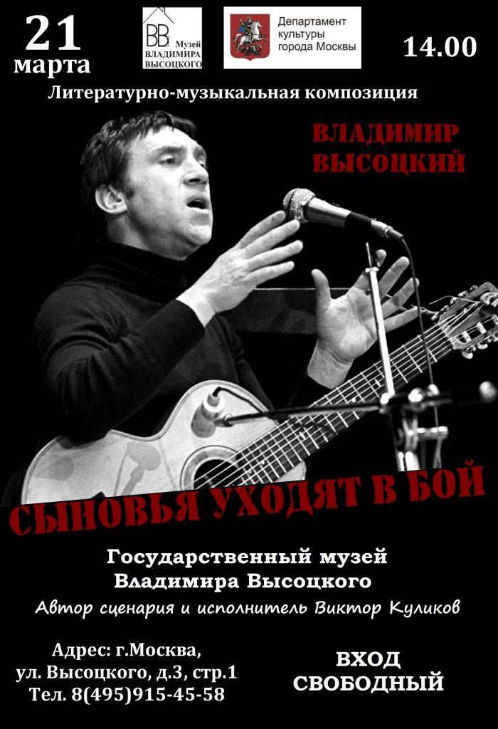 литературно-музыкальной композиции к 75-летию Великой Победы в музее Владимира Высоцкого