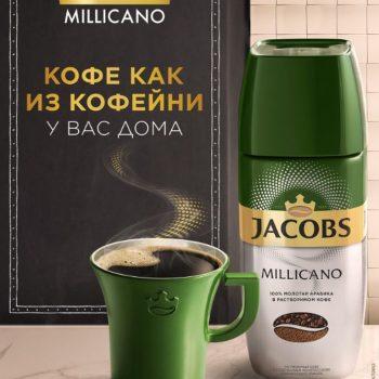 Jacobs Millicano открывает Академию Бариста: кофе как из кофейни у вас дома