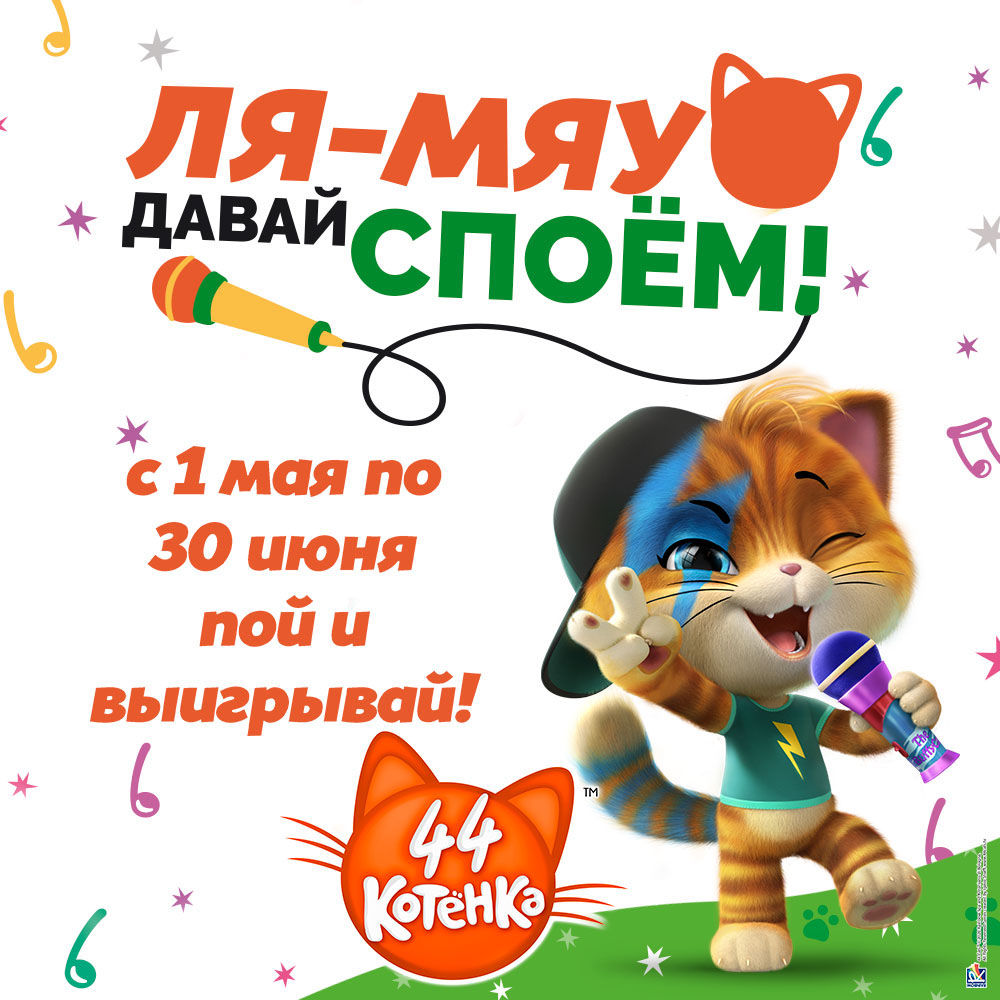 Ля-Мяу! Давай споём! — мультсериал 44 котёнка проводит детский конкурс песен