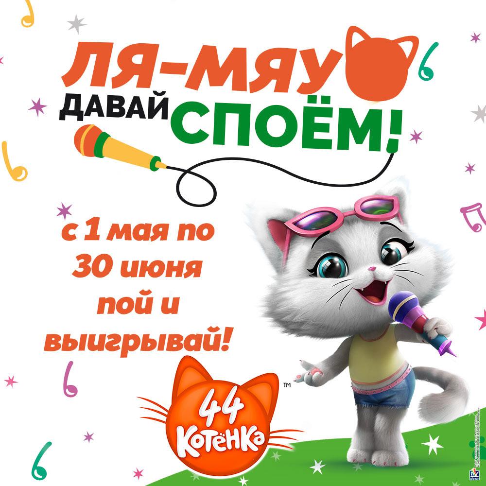 Детский конкурс песен Ля-Мяу! Давай споём!