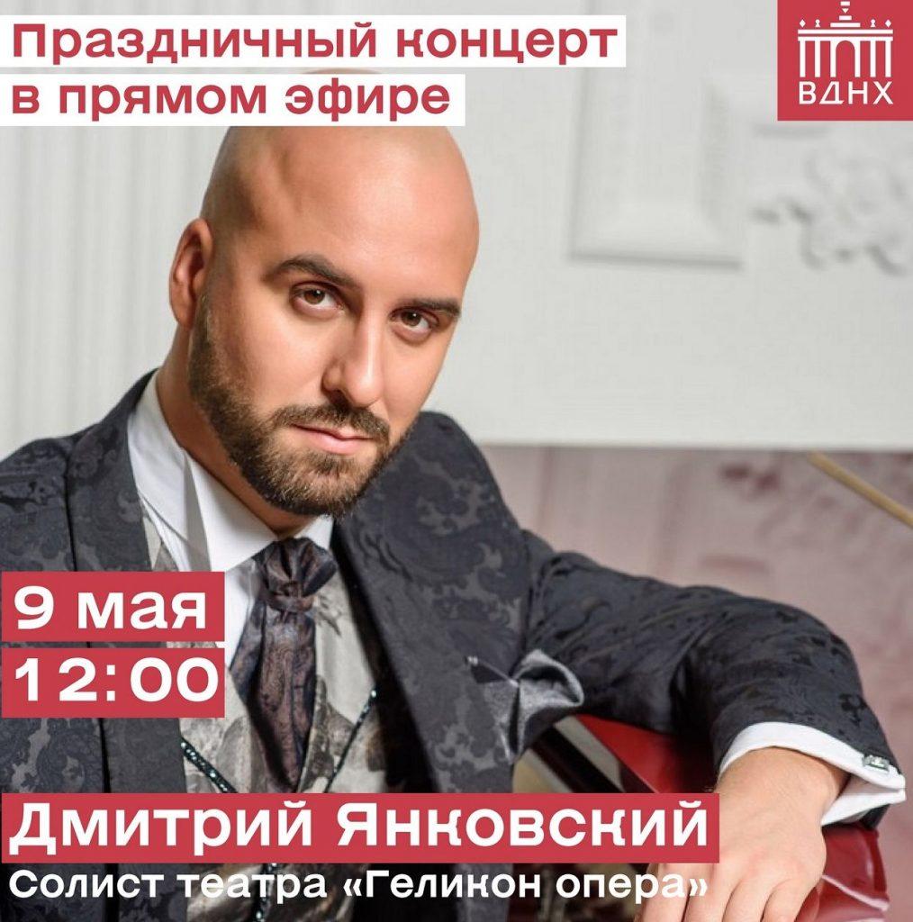 Концерт Дмитрия Янковского
