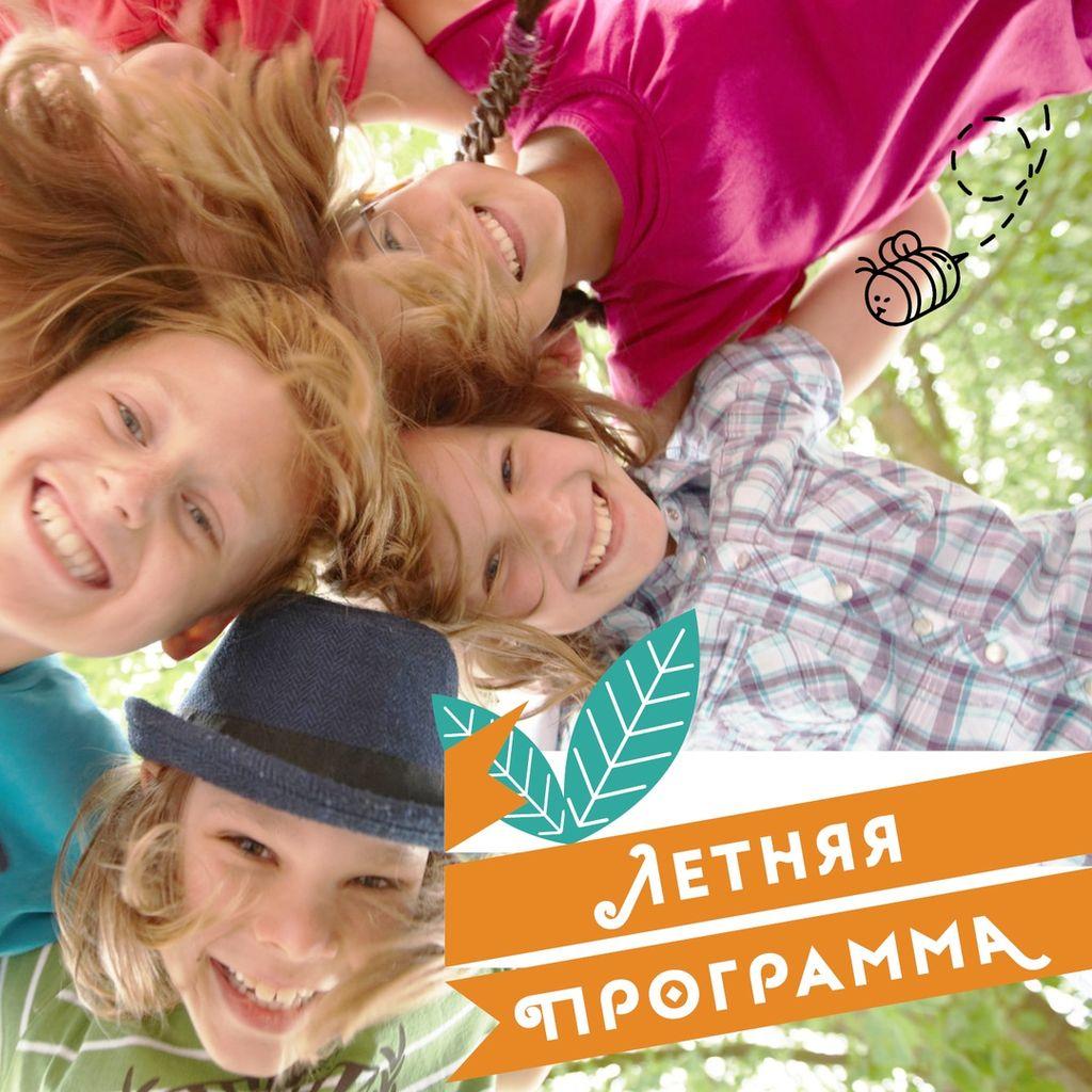 Летняя программа для детей от 5 до 14 лет