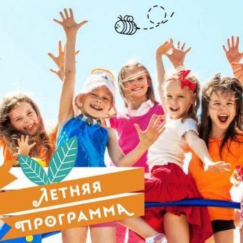 Летние Профи-смены для детей