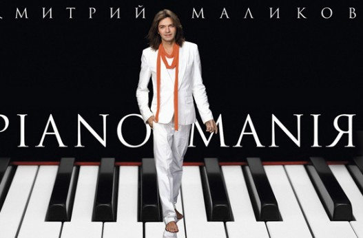 Концерт Дмитрия Маликова – PIANOMANIЯ