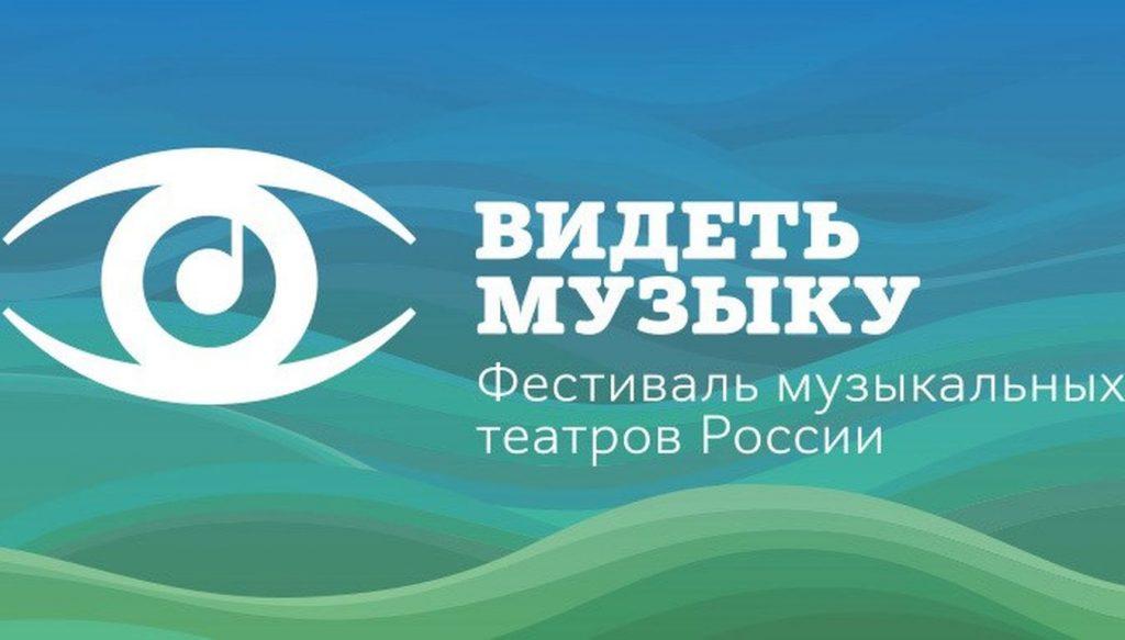 Фестиваль музыкальных театров  ВИДЕТЬ МУЗЫКУ
