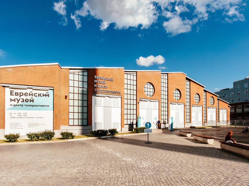 Еврейский музей и центр толерантности : проект «Выходные со смыслом»