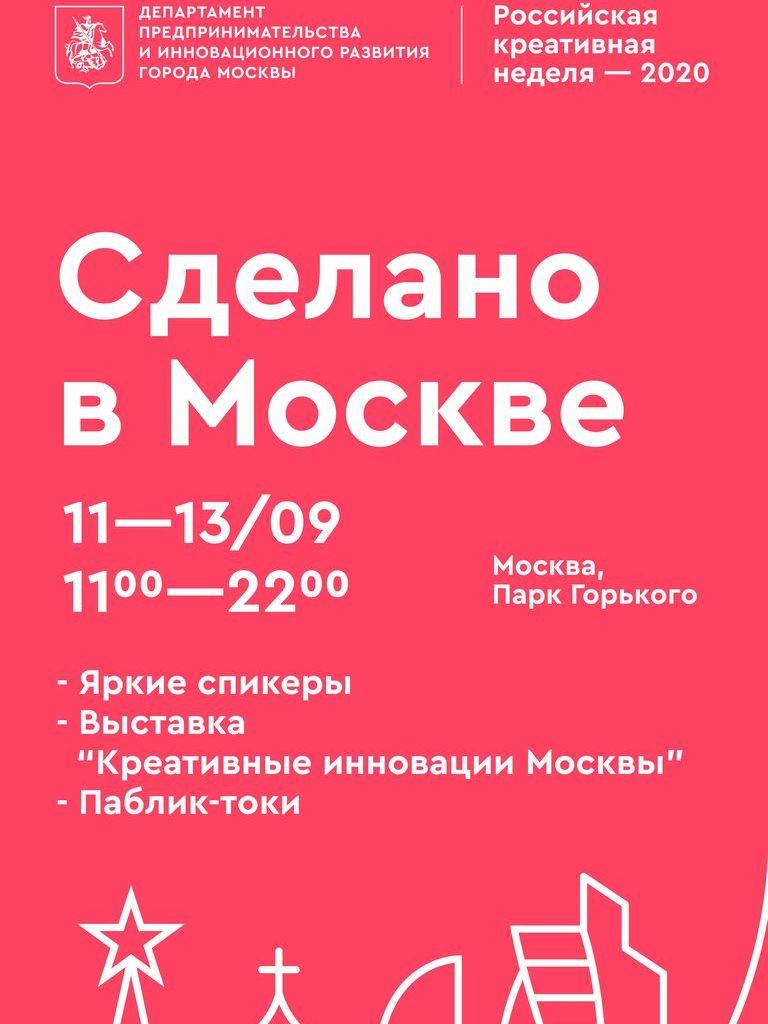 Сделано в Москве