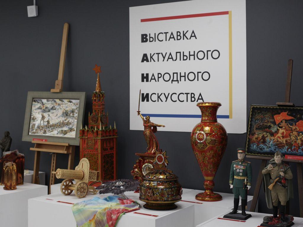 Выставка актуального народного искусства