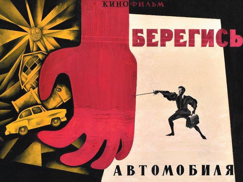 День работника рекламы: плакат 1974-75 Год музыки»_Из фондов РОСИЗО