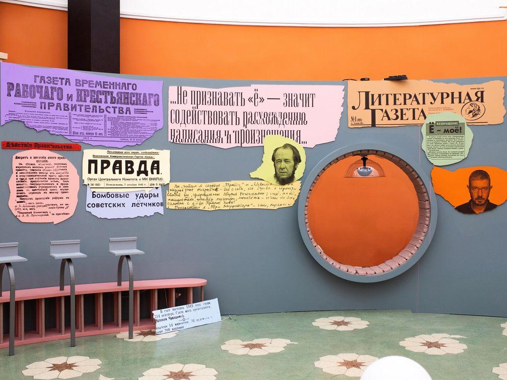 Временная выставка Точки над Ё