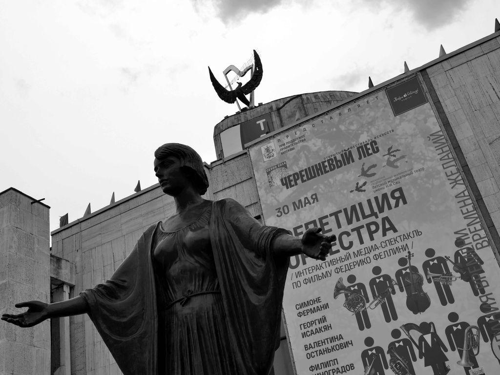 Театр имени Наталии Сац