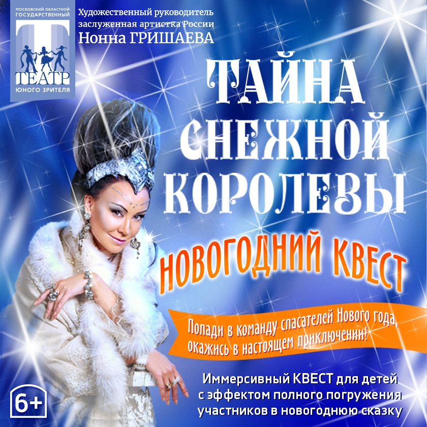 Новогодний квест-спектакль Квест Тайна Снежной Королевы»\